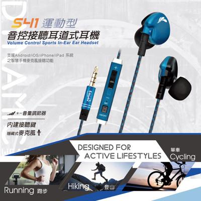 E-books S41 運動型音控接聽耳道式耳機 (6折)