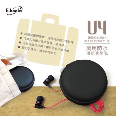 E-books U4 萬用防水硬殼收納包 (3.6折)