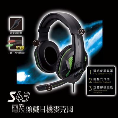E-books S43 電競頭戴耳機麥克風 (6.6折)