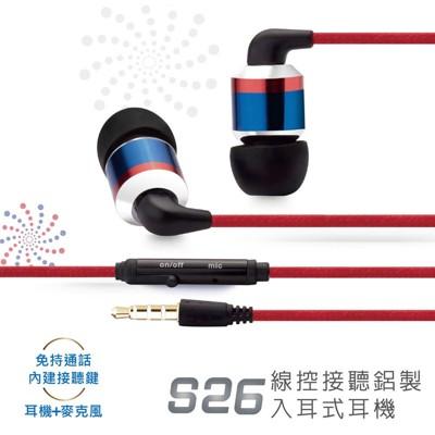 E-books S26 線控接聽鋁製入耳式耳機 (5.4折)
