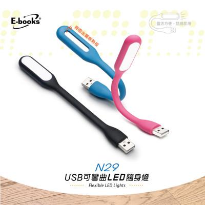 E-books N29 USB可彎曲LED隨身燈-藍 (3.5折)