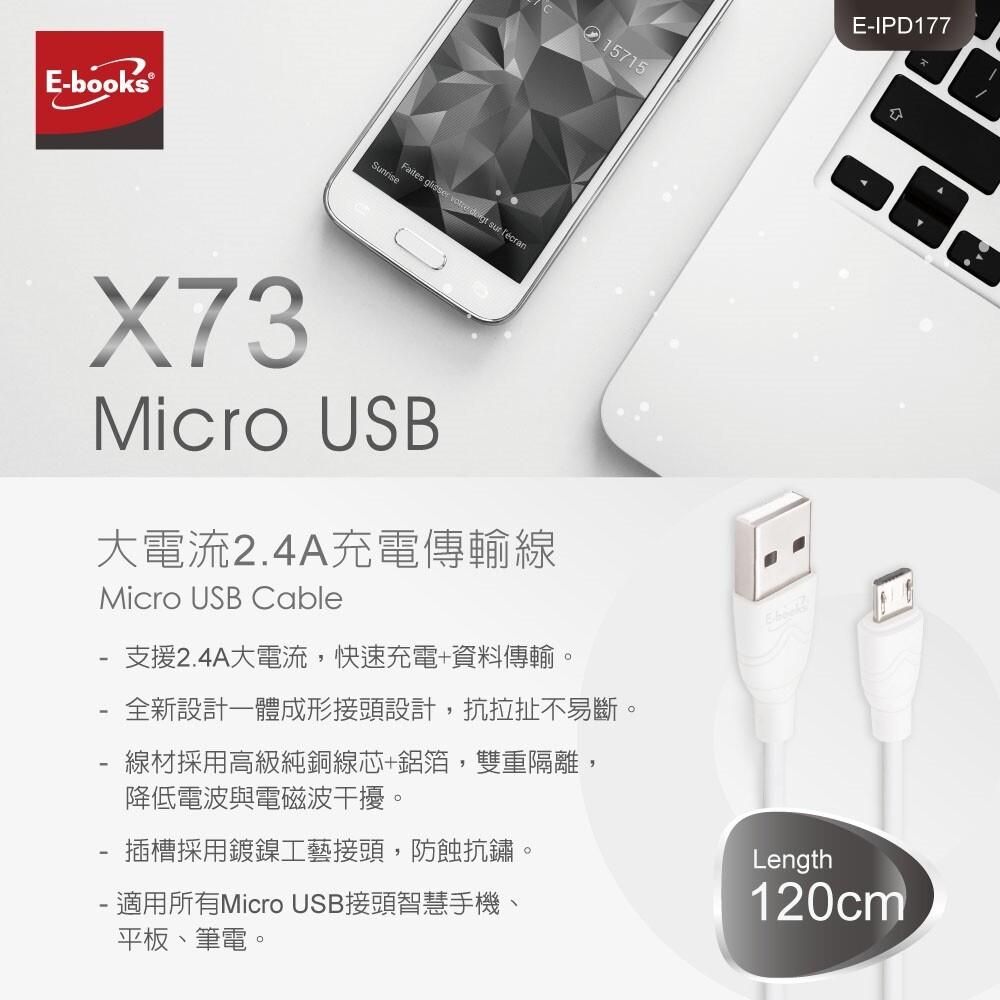 e-books x73 micro usb大電流2.4a充電傳輸線1.2m