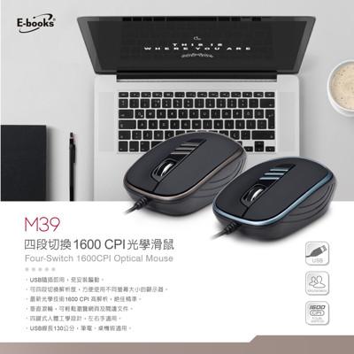 E-books M39 四段切換1600CPI光學滑鼠 (6折)