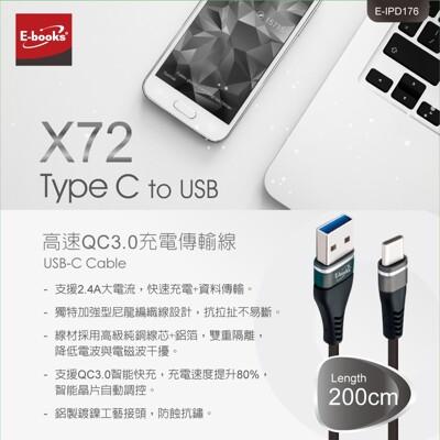 e-books x72 type c 高速qc3.0充電傳輸線2m (4.1折)