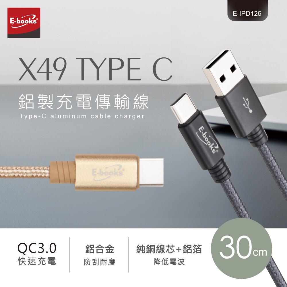 e-books x49 type c 鋁製充電傳輸線30cm-黑