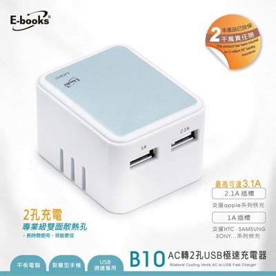 E-books B10 AC轉2孔3.1A USB極速充電器 (3.5折)