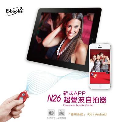 E-books N26 新式APP超聲波自拍器 (3.8折)