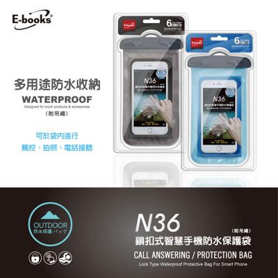 E-books N36 鎖扣式智慧手機防水保護袋 (5.2折)