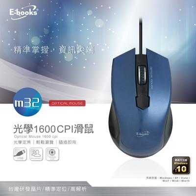 E-books M32 光學1600 CPI滑鼠 (5.3折)