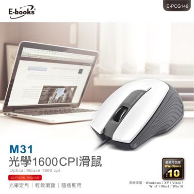 E-books M31光學1600 CPI滑鼠 (5.2折)
