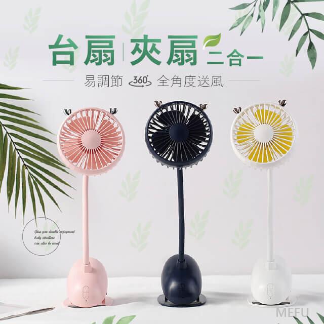 夾子風扇 桌用 時尚 隨身迷你 風扇 夾子風扇 小風扇 電扇 電風扇 迷你扇 360度 站立式