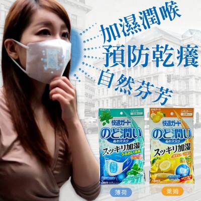日本原裝進口 | 白元加濕潤喉口罩 一入3個裝 (5.5折)