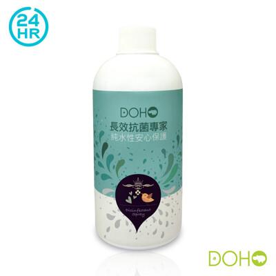 DOHO 長效抗菌專家 500ml 抗菌噴霧補充瓶 附小噴瓶