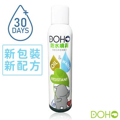 【DOHO雨天嚴選】 SGS檢驗合格日本奈米防水噴霧300ml