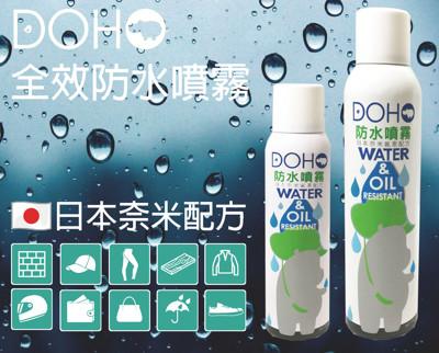 DOHO日本奈米防水噴霧 150ml 原民歌手王宏恩代言 SGS檢驗合格 (5.1折)