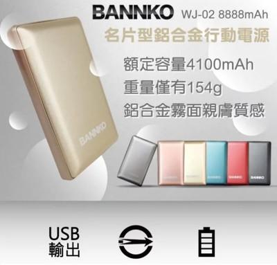 MIT 【Bannko】鋁合金行動電源 (7.4折)