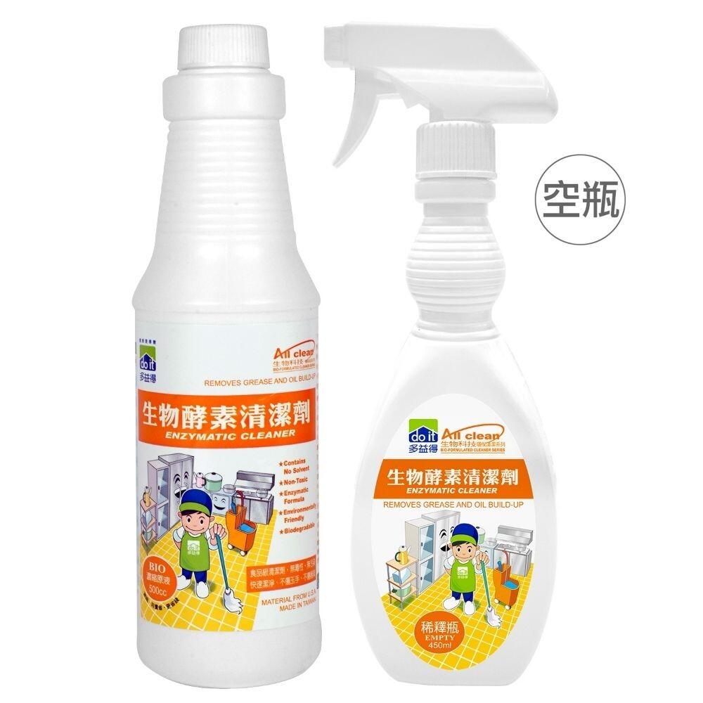 多益得生物酵素清潔劑500ml+空瓶一支