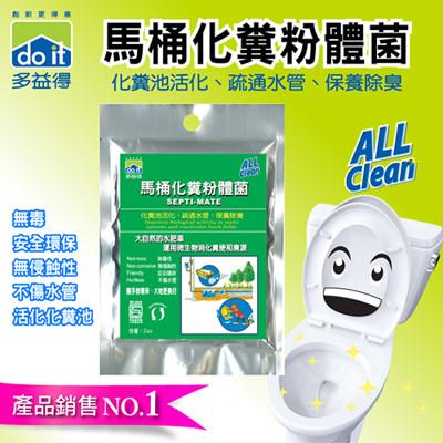 多益得馬桶化糞粉體菌2oz (鋁箔外包裝 ) (7.8折)