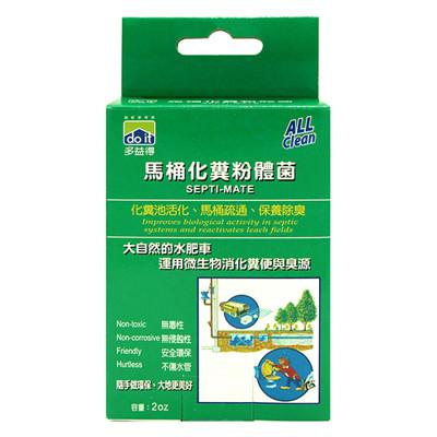 多益得馬桶化糞粉體菌2oz (6.5折)