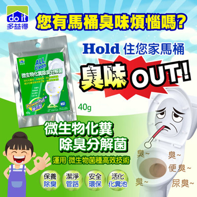多益得All Clean微生物化糞除臭分解菌 強力型40g (7.4折)
