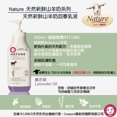 【加拿大 CANUS 】天然新鮮山羊奶回春乳液-薰衣草香味350ml (8.2折)