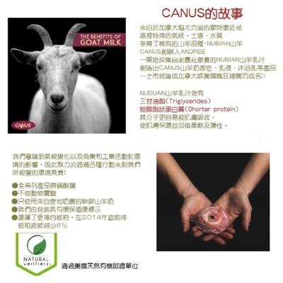 【加拿大CANUS】新鮮山羊奶滋潤身體乳-薰衣草350ml (8.2折)