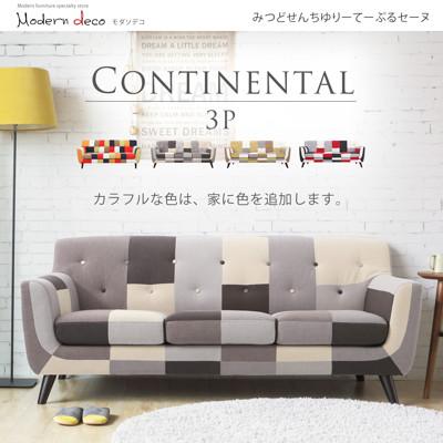 Modern deco CONTIENTAL康提南斯繽紛拼布三人沙發-4色 (9折)