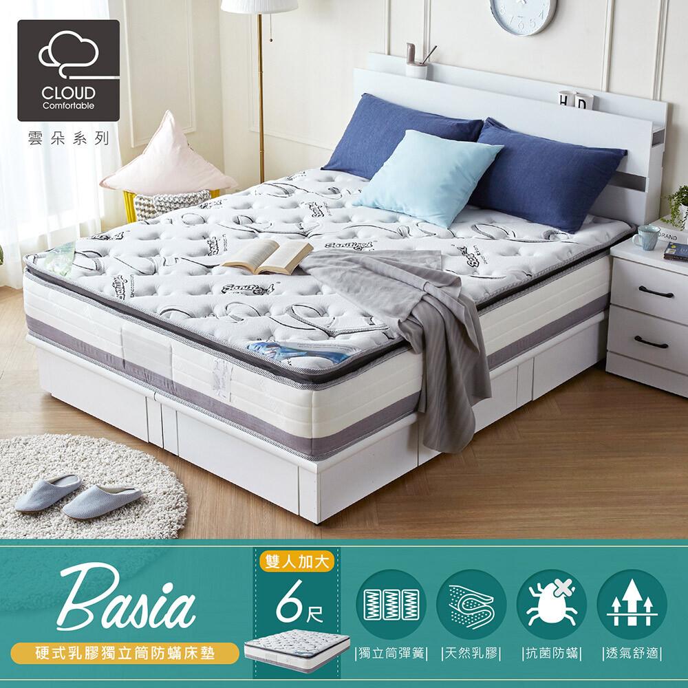 雲朵系列-貝莎硬式三線乳膠獨立筒防蟎床墊-雙人加大6尺