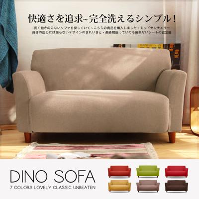 H&D Dino狄諾雙人舒適沙發 (6.3折)