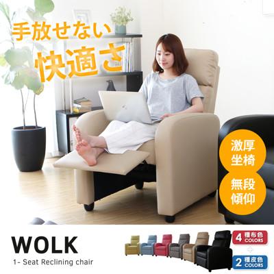 H&D 沃克無段式單人休閒椅/單人沙發/美甲椅-6色 (6折)
