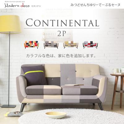 Modern deco CONTIENTAL康提南斯繽紛拼布雙人沙發-4色 (8.9折)