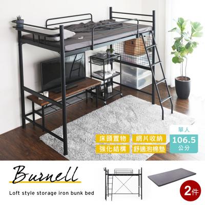 H&D 伯奈爾系列工業風單人雙層鐵床架/高腳組/高腳床組二件式(床架+泡棉墊)/DIY自行組裝 (9.8折)