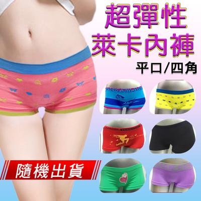 超彈性萊卡綿女生平口四角內褲 平口褲 吸濕排汗透氣 大尺碼可穿 女生內褲 四角褲 (2.6折)