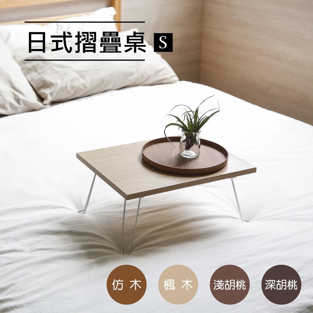 hm居家館日式木紋質感(小)和室折疊桌/和室桌/茶几/小餐桌/床上桌(四色任選)