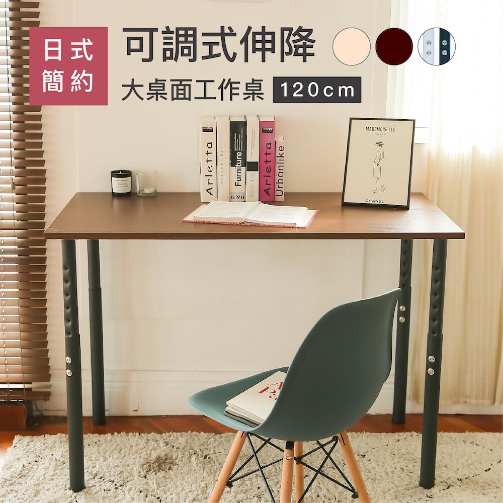 hm居家館可調式120cm伸縮腳電腦桌/書桌/辦公桌/升降可調電腦桌(多色任選)