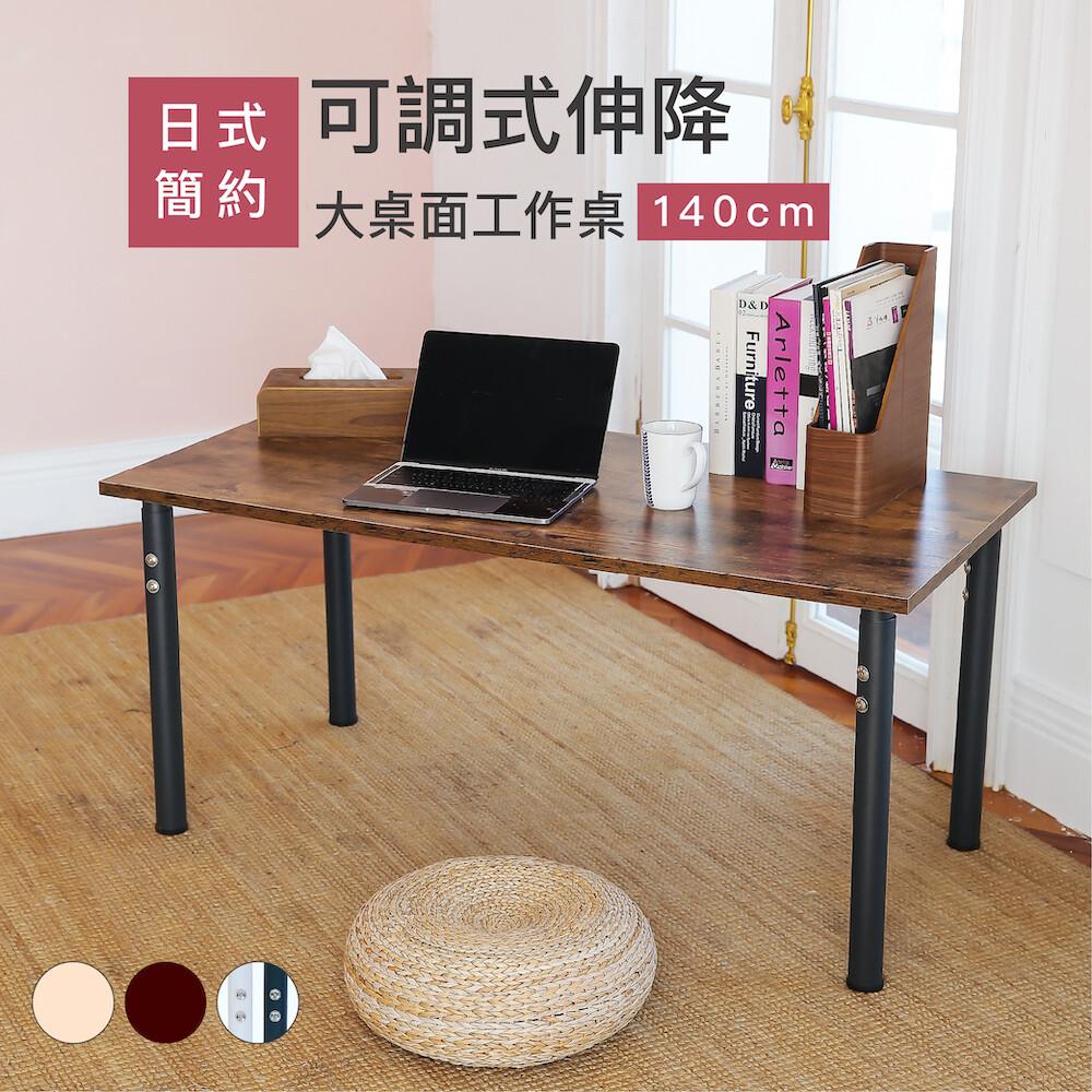 hm居家館可調式140cm伸縮腳電腦桌/書桌/辦公桌/升降可調電腦桌(多色任選)