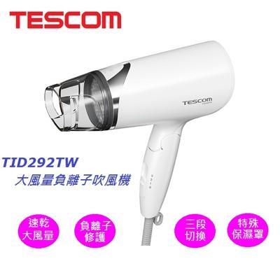 TESCOM大風量負離子吹風機 TID292TW (7.6折)
