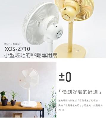 ±0正負零 日式電風扇 簡約生活風 XQS-Z710(白色/黃色) (8.7折)
