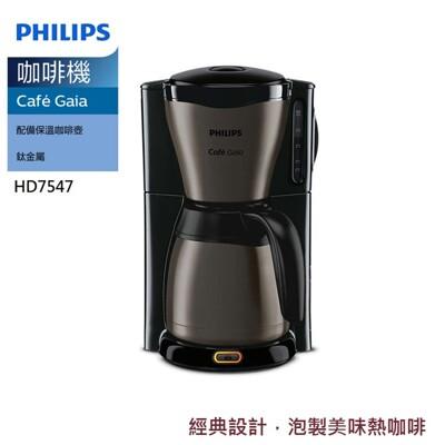 philips飛利浦cafegaia 美式咖啡機 hd7547 (7折)