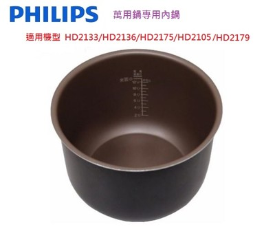 PHILIPS飛利浦智慧萬用鍋專用內鍋 HD2775 (8.4折)