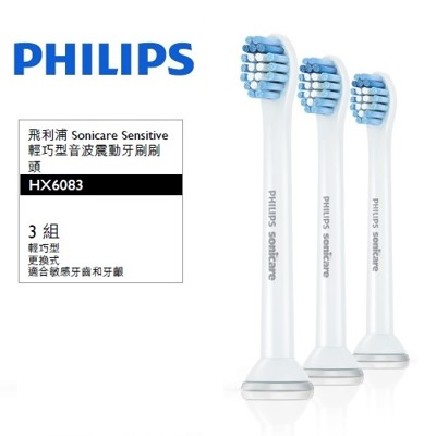 PHILIPS飛利浦 Sonicare Sensitive 迷你敏感牙齒刷頭 HX6083 (6.6折)
