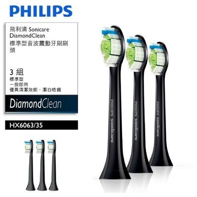 PHILIPS 飛利浦(黑鑽版)音波牙刷專用刷頭HX6063/35 (7.3折)