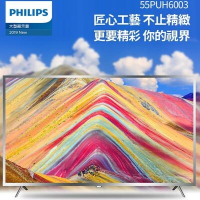 PHILIPS 飛利浦 55吋 4K HDR多媒體 IPS 面版顯示器 55PUH6003 (7.4折)