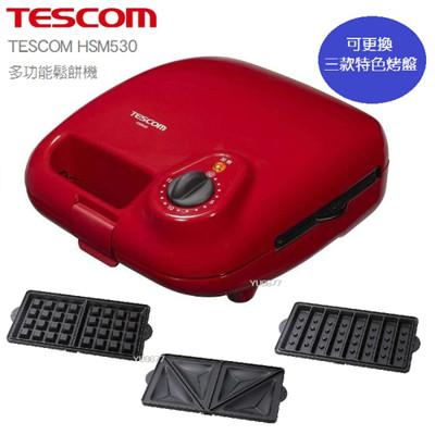 日本TESCOM HSM530-R紅色鬆餅機三明治機 (附三種烤盤) (7.5折)