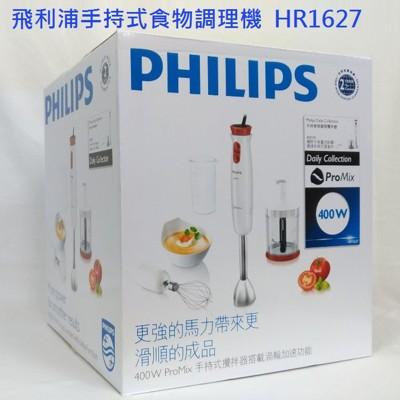 PHILIPS 飛利浦手持式食物調理棒 HR1627 (6.2折)