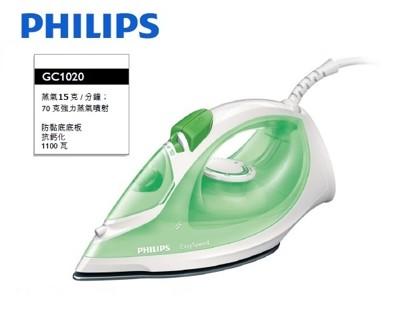 PHILIPS 飛利浦蒸汽熨斗 GC1020 (6.1折)