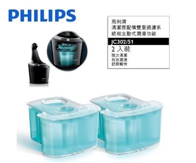 PHILIPS飛利浦 SmartClean 智慧型清洗系統專用清潔液 JC302 (7.2折)