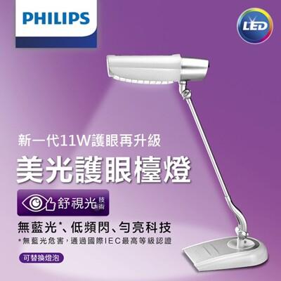 PHILIPS 飛利浦美光廣角護眼檯燈 FDS980 (7.7折)