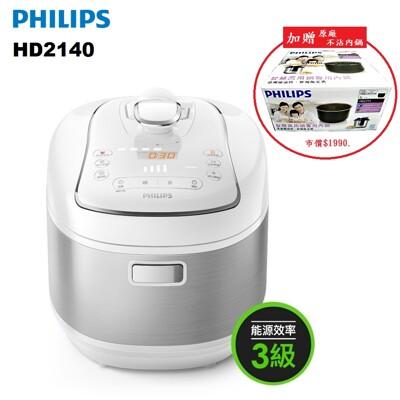 philips飛利浦智慧萬用鍋 hd2140 (5.7折)