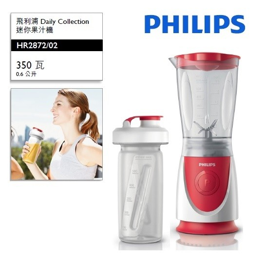 philips 飛利浦活氧果汁機(隨鮮杯) hr2872